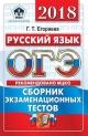 ОГЭ-2018 Русский язык 9 кл. Типовые тестовые задания. Сборник экзаменационных тестов